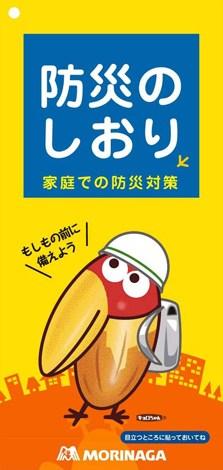 """森永製菓が配布している「防災のしおり」には同社の人気キャラクター""""キョロちゃん""""が"""