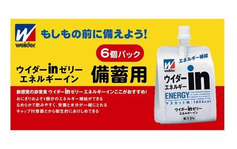 森永製菓の災害対策商品『ウイダーinゼリー エネルギーイン備蓄用6個パック』