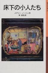 メアリー・ノートン著『床下の小人たち』(岩波書店)