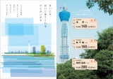 東武鉄道が14日より発売する、東京スカイツリー初のオリジナル記念乗車券