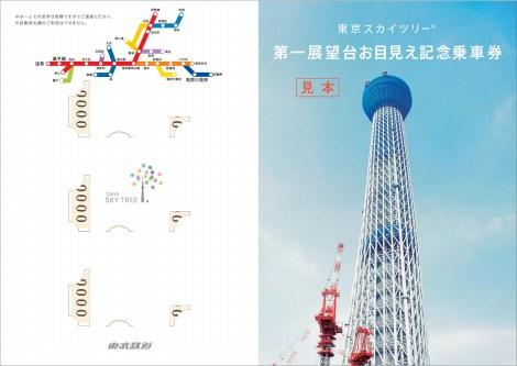 『東京スカイツリー第一展望台お目見え記念乗車券』表紙