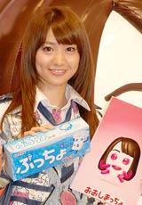 『ぷっちょ』の新CM発表会に出席したAKB48・大島優子