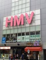 """22日の閉店を前に、さまざまな大型""""さよならイベント""""が開催されるHMV渋谷"""