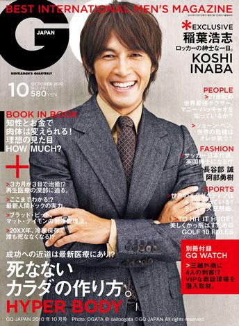 稲葉浩志がスーツ姿で表紙を飾る『GQ JAPAN』10月号