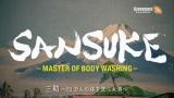 """""""最後の三助""""の仕事ぶりを記録したドキュメント動画『三助〜20万人の体を洗った男』"""