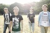 175Rが年内いっぱいで活動休止へ (※写真左からKAZYA、SHOGO、YOSHIAKI、ISAKICK)