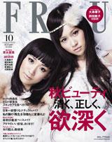 大島優子と前田敦子(右)が表紙を飾る『FRaU』10月号(講談社)