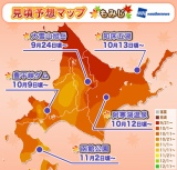 紅葉見頃予想・北海道(画像提供:ウェザーニューズ)