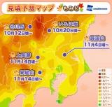 紅葉見頃予想・関東エリア(画像提供:ウェザーニューズ)