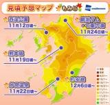 紅葉見頃予想・九州エリア(画像提供:ウェザーニューズ)