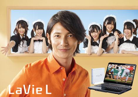 玉木宏と渡り廊下走り隊がイメージキャラクターを務める『LaVie L』(NEC)シリーズ
