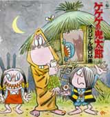 【参考写真】1981年発売LP『ゲゲゲの鬼太郎 オリジナルBGM集』K22G-7042 (C)水木プロ