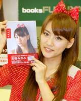 1stフォトブック『たかみな』の発売記念イベントを行ったAKB48・高橋みなみ