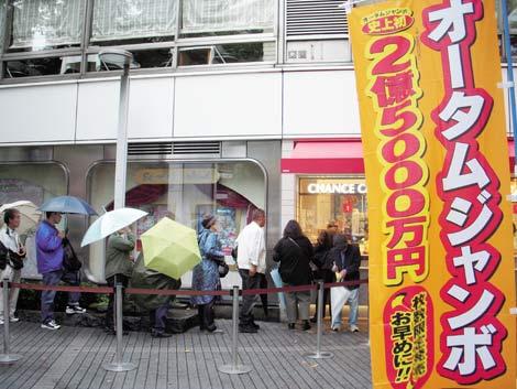 東京・中央区の「西銀座チャンスセンター」前には雨の中、発売前から約150人の宝くじファンが行列を作った (C)ORICON DD inc.