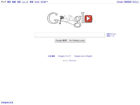 ジョン・レノンが生前に描いたアート作品をベースに制作されたGoogleのDoodle(ホリデーロゴ)