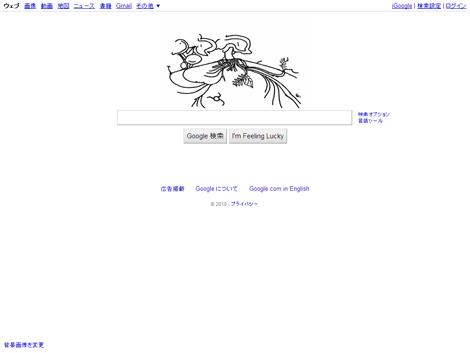 ジョン・レノンが生前に描いたアート作品をベースに制作されたGoogleのDoodle(ホリデーロゴ) 動画を使用したものは今回が初