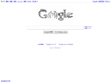 ジョン・レノンが生前に描いたアート作品をベースに制作されたGoogleのDoodle(ホリデーロゴ) 最後にはジョン・レノンの似顔絵も