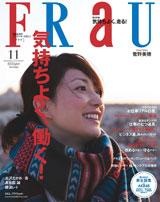 菅野美穂が表紙を飾る『FRaU』11月号(講談社)