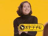 夏木マリが出演する『スマートナビ』(アリコジャパン)CM