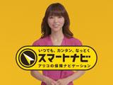 久保純子が出演する『スマートナビ』(アリコジャパン)CM