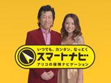 高橋ジョージ&三船美佳夫妻が出演する『スマートナビ』(アリコジャパン)CM