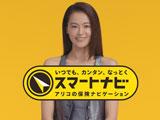 黒谷友香が出演する『スマートナビ』(アリコジャパン)CM