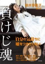 鈴木早智子初の自叙伝『負けじ魂』(光文社)