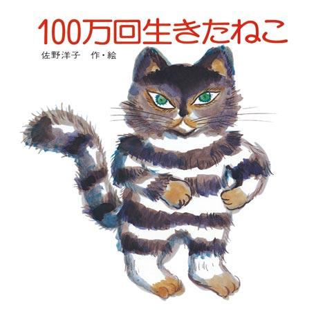 佐野洋子さんの代表作『100万回生きたねこ』