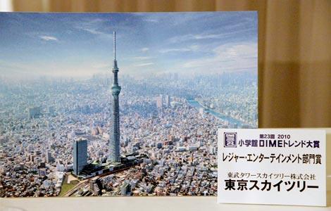 『小学館DIMEトレンド大賞』レジャー・エンタテインメント部門賞に選ばれた「東京スカイツリー」