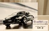 『小学館DIMEトレンド大賞』レジャー・エンタテインメント部門賞に選ばれた「CR-Z」(本田技研工業)