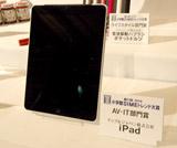 『小学館DIMEトレンド大賞』AV・IT部門賞に選ばれた「iPad」