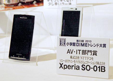 『小学館DIMEトレンド大賞』AV・IT部門賞に選ばれた「Xperia SO-01B」 (C)ORICON DD inc.