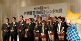 『小学館DIMEトレンド大賞』発表・贈賞式の模様
