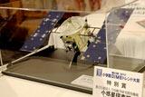 『小学館DIMEトレンド大賞』特別賞の小惑星探査機「はやぶさ」