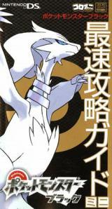 BOOK(総合)部門1位の『ポケットモンスターブラック 最速攻略ガイドミニ』(小学館) (C)2010 Pokemon.(C)1995-2010Nintendo/Creatures Inc./GAME FREAK inc.