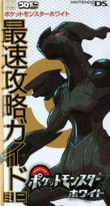 BOOK(総合)部門2位の『ポケットモンスターホワイト 最速攻略ガイドミニ』(小学館) (C)2010 Pokemon.(C)1995-2010Nintendo/Creatures Inc./GAME FREAK inc.