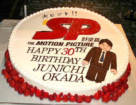 映画『SP 野望篇』の舞台あいさつで、直径70cmの巨大ケーキで岡田の誕生日と『SP』大ヒットをお祝い (C)ORICON DD inc.