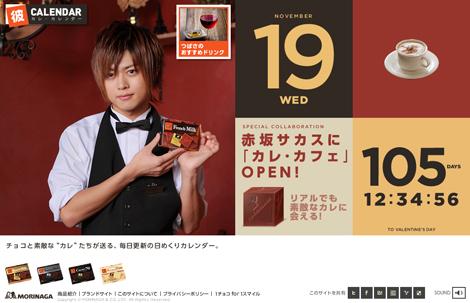 森永製菓がバレンタインデーまで展開するWebサイト『カレ・カレンダー』