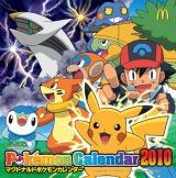 「世界でもっとも売れているカレンダー」としてギネス世界記録に認定された、日本マクドナルドの『ポケモンカレンダー2010』 (C)Nintendo・Creatures・GAME FREAK・TV Tokyo・ShoPro・JR Kikaku (C)Pokemon