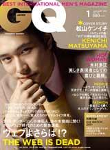 松山ケンイチが表紙を飾る『GQ JAPAN』1月号(発売中)