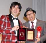 『2010 ユーキャン新語・流行語大賞』でトップテンに選ばれたWコロン(ねづっち、木曽さんちゅう)