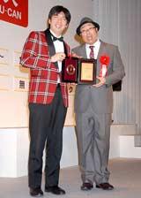 『2010 ユーキャン新語・流行語大賞』でトップテンに「ととのいました」が選ばれたWコロン(ねづっち、木曽さんちゅう)