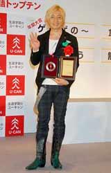 『2010 ユーキャン新語・流行語大賞』でトップテンに「イクメン」が選ばれたつるの剛士