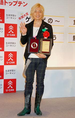 『2010 ユーキャン新語・流行語大賞』でトップテンに「イクメン」が選ばれたつるの剛士 (C)ORICON DD inc.
