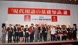 『2010 ユーキャン新語・流行語大賞』の表彰式の模様