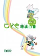表紙や各ページのイラストに『ゲゲゲの鬼太郎』を起用した「こども環境白書2011(平成22年版)」