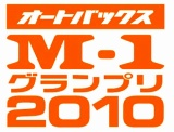今年で10年目を迎える『M-1グランプリ2010』