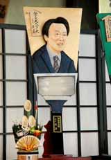 2010年『変わり羽子板』のモデルに選ばれた池上彰氏