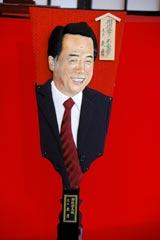 2010年『変わり羽子板』のモデルに選ばれた菅直人首相