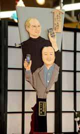 2010年『変わり羽子板』のモデルに選ばれたアップル社のスティーブ・ジョブズ社長、ソフトバンクの孫正義社長